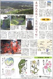 20040521Numata180.jpg