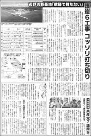 20040535Henoko180.jpg