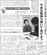 20041209Shiomi180.jpg