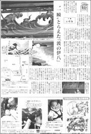 20051017Ihachi180.jpg