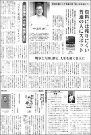 20051031Kurokawa180.jpg
