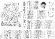 20051708Ayako180.jpg