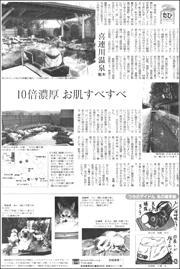 20052417Kitsuregawa180.jpg