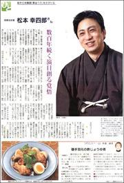 20060736Koushirou180.jpg
