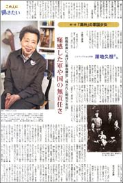 20061403Sawachi180.jpg