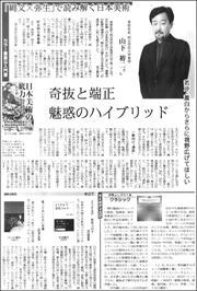 20061429Yamashita180.jpg