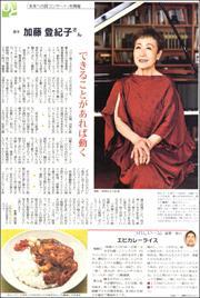 20061436Tokiko180.jpg