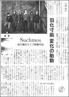 20062130Suchmos140.jpg