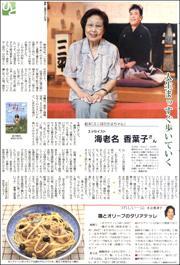 20062136Kayoko180.jpg