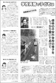 20062815Yokoyu180.jpg