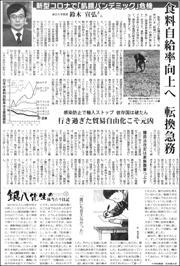 20062833Nobuhiro180.jpg