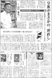20070529Shimada180.jpg