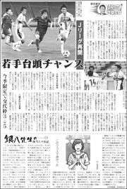 20070533J-league180.jpg
