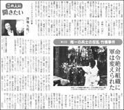 20071211Sawachi180.jpg