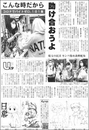 20071213Saitama180.jpg