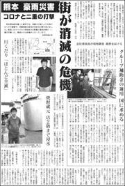 20072606Kumamoto180.jpg