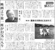 20080211Kouyama180.jpg