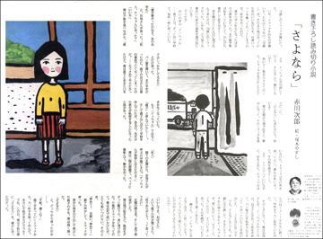 20081622Akagawa360.jpg