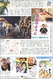 20083021Gujyo180.jpg