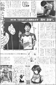20091313Asakura180.jpg