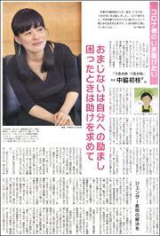 20091316Nakawaki180.jpg