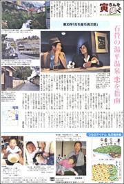 20091321Yunohira180.jpg
