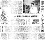 20092011Nakazawa180.jpg
