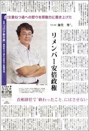 20092016Kaidou180.jpg