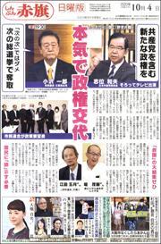 20100401Ozawa180.jpg