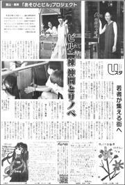 20100413Takaoka180.jpg
