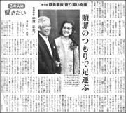 20100415Nakazawa180.jpg