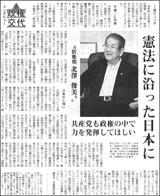 20101102Kitazawa160.jpg