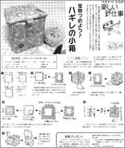 20101109box.jpg