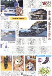20101121Shima180.jpg