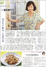 20101136Miyoko180.jpg
