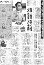 20102507Nakajima180.jpg