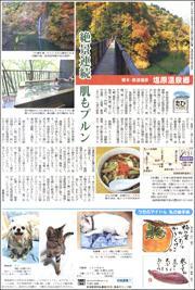 20102521Shiobara180.jpg