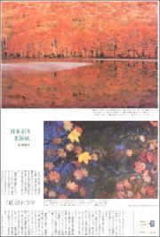 20102534Tsutanuma180.jpg