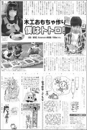 20110114Chokaisan180.jpg