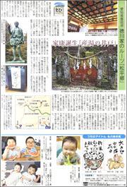 20110121Matsudaira180.jpg