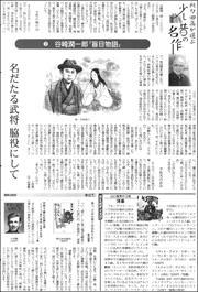 20110129Tanizaki180.jpg