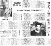 20091315Nakazawa180.jpg