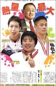 200105-01Yamashita180.jpg