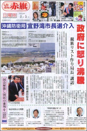 http://www.jcp.or.jp/akahata/web_weekly/top-page300pixel.jpg