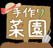 手作り菜園