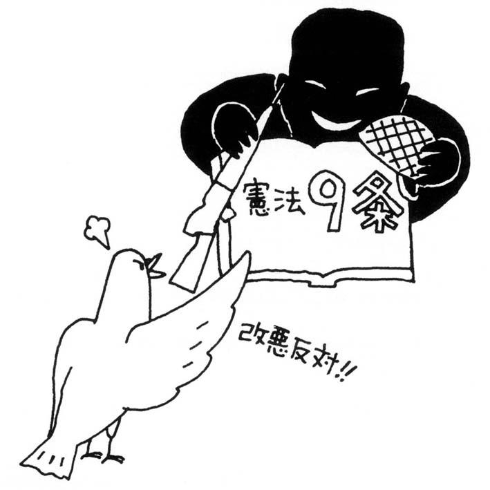 9条グッズ│イラスト│ダウンロー...