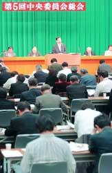 中央委員会報告中の写真