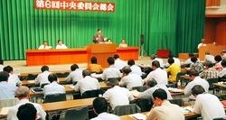 中央委員会総会前景写真