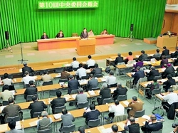 中央委員会総会の写真