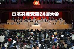 日本共産党第24回大会/2006.1.11~1.14